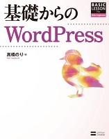 基礎からのWordPress