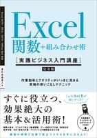 Excel関数+組み合わせ術 [実践ビジネス入門講座]【完全版】