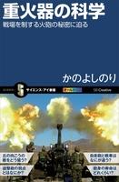 『重火器の科学』の電子書籍
