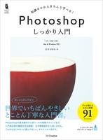 Photoshop しっかり入門[CC/CS6/CS5]