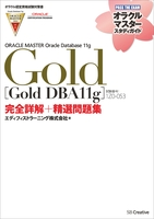 【オラクル認定資格試験対策書】ORACLE MASTER Gold[Gold DBA11g](試験番号:1Z0-053)完全詳解+精選問題集