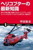 『ヘリコプターの最新知識』の電子書籍