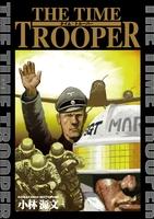 『タイム・トルーパー』の電子書籍
