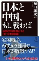 『日本と中国、もし戦わば』の電子書籍