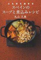 『心も体も温まる スペインのスープと煮込みレシピ』の電子書籍