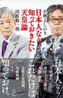 『日本人なら知っておきたい天皇論』の電子書籍