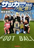サッカーの憂鬱 ~裏方イレブン~(1)