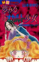 『霊能者加世田隆宗シリーズ 1』の電子書籍