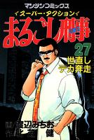 まるごし刑事27