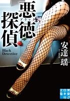 【期間限定価格】悪徳(ブラック)探偵