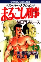 まるごし刑事13