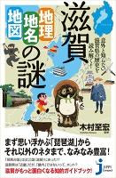 滋賀「地理・地名・地図」の謎