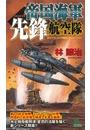 帝国海軍先鋒航空隊 太平洋戦争シミュレーション(1)