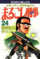 まるごし刑事24