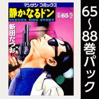 【セット販売】静かなるドン「白藤龍馬登場!&天下分け目の決戦」編