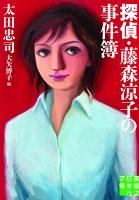 探偵・藤森涼子の事件簿