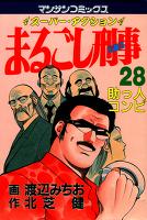 まるごし刑事28