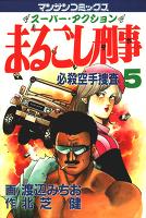 まるごし刑事5