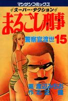 まるごし刑事15