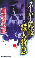 「スーパー隠岐」殺人特急