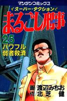 まるごし刑事25