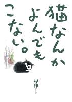 『猫なんかよんでもこない。』の電子書籍