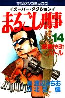 まるごし刑事14