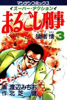 まるごし刑事3