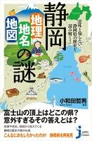 静岡「地理・地名・地図」の謎