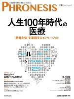 19号 フロネシス 人生100年時代の医療―――「患者主体」を実現するイノベーション