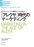 「アレクサ」時代のマーケティング