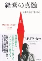 経営の真髄[上]―――知識社会のマネジメント