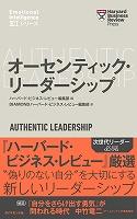 ハーバード・ビジネス・レビュー[EIシリーズ] オーセンティック・リーダーシップ―――EI:エモーショナル・インテリジェンス・シリーズ