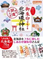 地球の歩き方御朱印17 御朱印でめぐる北海道の神社~週末開運さんぽ~
