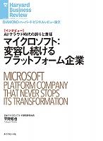 マイクロソフト:変容し続けるプラットフォーム企業(インタビュー)