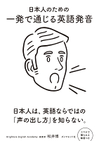 日本人のための 一発で通じる英語発音