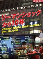 リーマンショックから10年(週刊ダイヤモンド特集BOOKS Vol.386)―――成長率鈍化 格差拡大 投資銀行の収益低下 世界に遺した爪跡