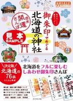 地球の歩き方御朱印17 御朱印でめぐる北海道の神社~週末開運さんぽ~【見本】