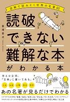 『読破できない難解な本がわかる本―――図解で読みとく世界の名著60』の電子書籍