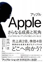『アップルさらなる成長と死角』の電子書籍