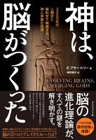 神は、脳がつくった―――200万年の人類史と脳科学で解読する神と宗教の起源