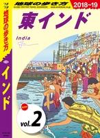 地球の歩き方 D28 インド 2018-2019 【分冊】 2 東インド