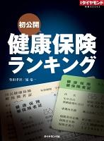 健康保険ランキング(週刊ダイヤモンド特集BOOKS Vol.363)―――初公開