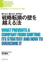 戦略転換の壁を越える法