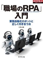 「職場のRPA」入門(週刊ダイヤモンド特集BOOKS Vol.389)―――業務自動化ロボットと正しく付き合う法