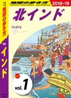 地球の歩き方 D28 インド 2018-2019 【分冊】 1 北インド