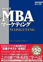 [改訂4版]グロービスMBAマーケティング