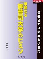 華麗なる「御曹司大学」のヒミツ(週刊ダイヤモンド特集BOOKS Vol.410)―――偏差値では語れない名門