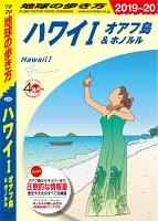 地球の歩き方 C01 ハワイ 1 オアフ島&ホノルル 2019-2020