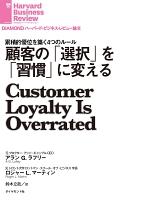 顧客の「選択」を「習慣」に変える